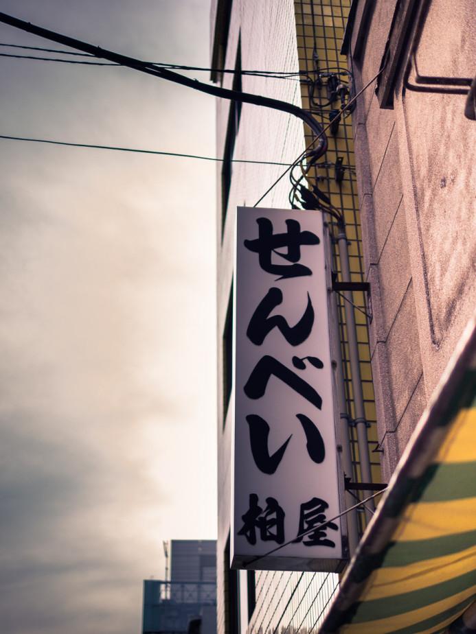 80 Year Old Senbei Shop in Akihabara