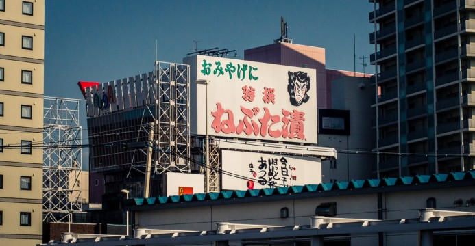 Nebuta Billboard
