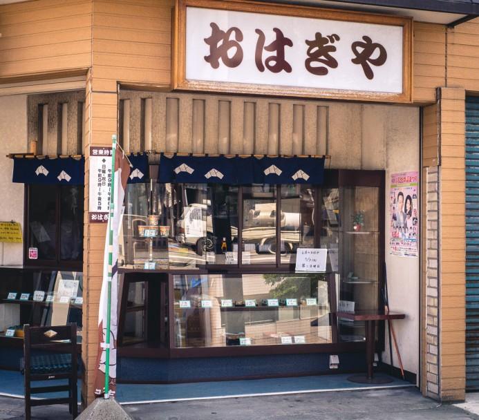 Ohagi Shop