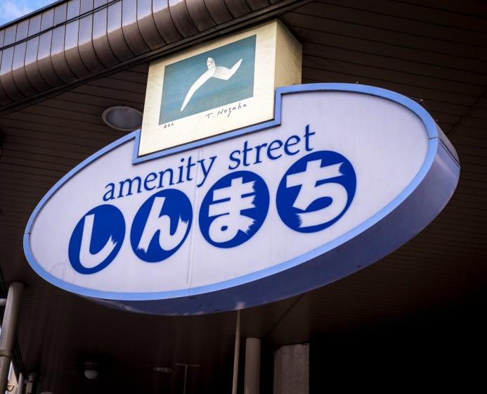 Amenity Street