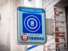 Nissenren Card