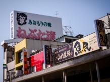 Nebuta Billboard