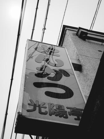 Katsu Shop Sign