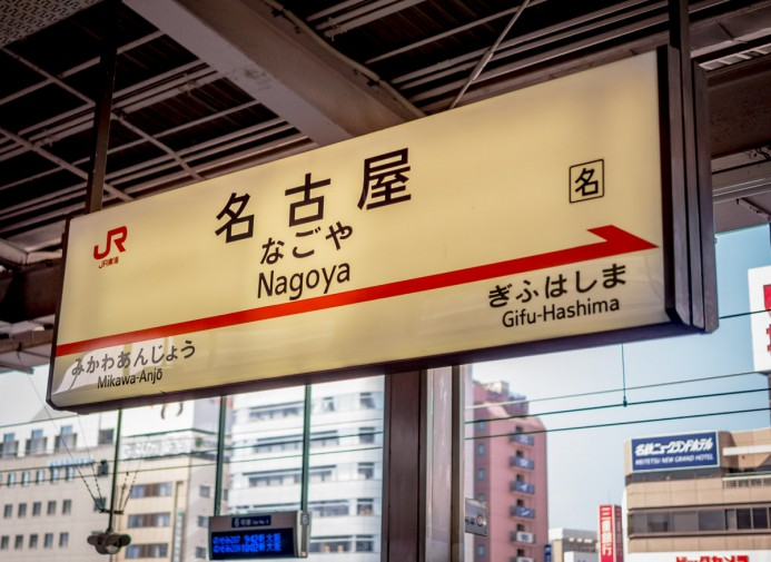 Arrival at Nagoya Station