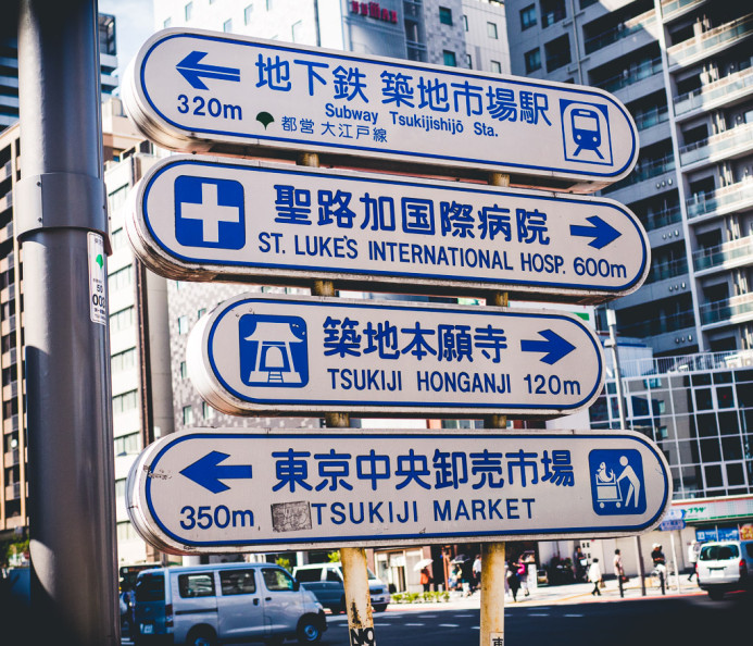 Directions to Tsukiji Fish Market